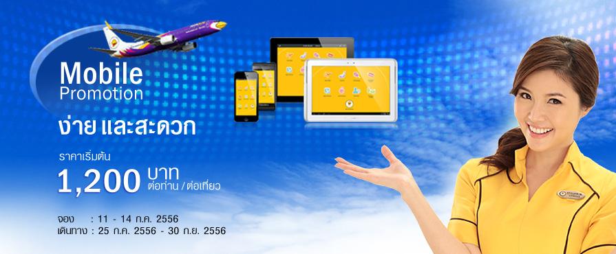 Nokair Mobile Promotion จองง่ายและสะดวก บินเริ่มต้น 1,200.-